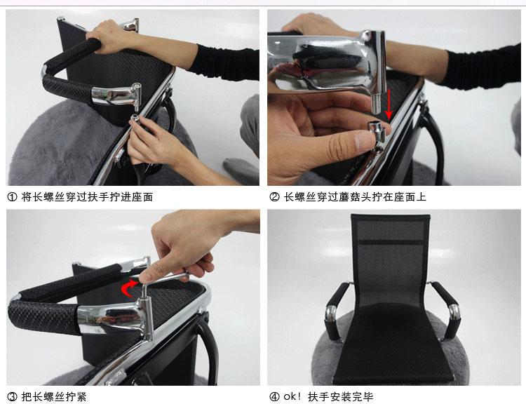 中班椅安装步骤
